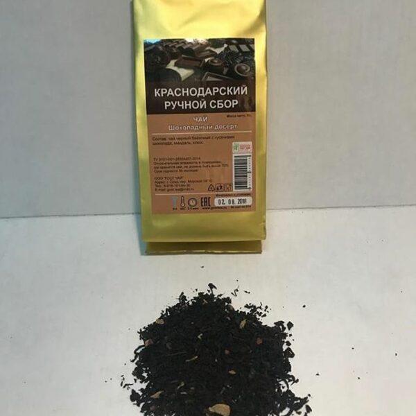 Black Tea Chocolate Dessert - Hand Picked Tea