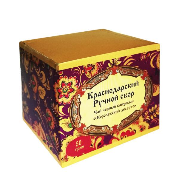 "Black tea ""Royal dessert"" Khokhloma 50 gr.-Hand Picked Tea"