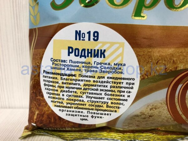 "Porridge Zdravitsa No. 19 ""Spring"" for psoriasis / dermatitis / eczema 7 portions, 200 g"