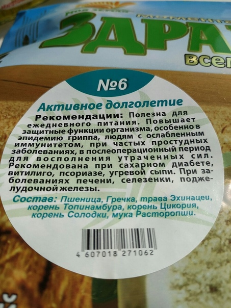 "Porridge 'Zdravitsa' No. 6 ""Active Longevity"", 7 portions, 200 g"